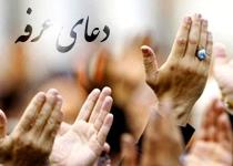 دعای روز عرفه با صدای استاد موسوی قهار