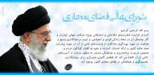 40 دستور زمین مانده امام خامنه ای به شورای عالی فضای مجازی