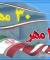 30 مهر، حماسهای که در گذر تاریخ به فراموشی سپرده شد